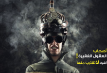 Photo of أصحاب العقول الفقيرة – أشياء لا تقترب منها