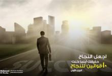 Photo of قوانين النجاح الجزء الأول