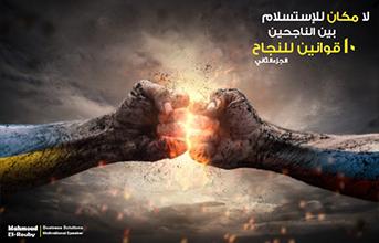 Photo of قوانين النجاح الجزء الثاني