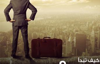Photo of كيف تبدأ التغيير – سلسلة التغيير
