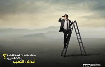 Photo of أعراض التغيير – سلسلة التغيير