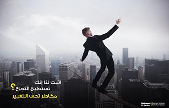 Photo of مخاطر التغيير – سلسلة التغيير