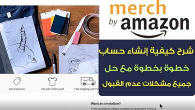 Photo of شرح كيفية التسجيل فى Merch by Amazon