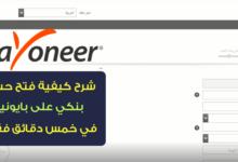Photo of طريقة إنشاء حساب بنكي على بنك بايونير