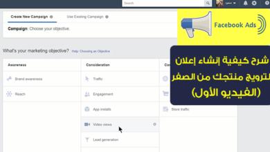 Photo of الكورس المصغر لشرح إعلانات الفيس بوك للمبتدئين